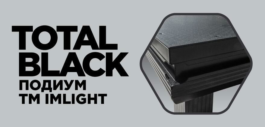 Подиум TM IMLIGHT - total black